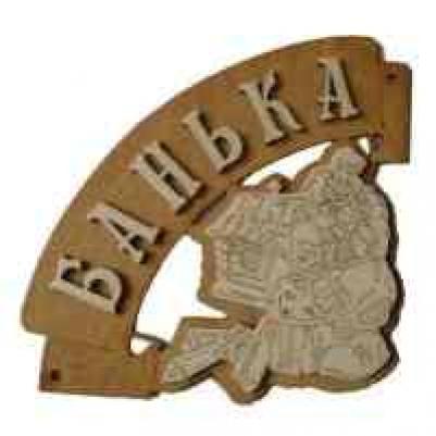 Б-36 Табличка для бани Банька угловая