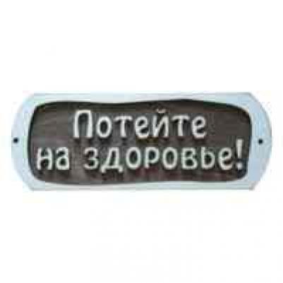Б-5 Табличка для бани Потейте на здоровье