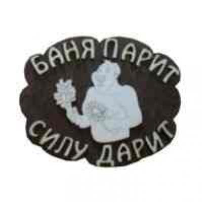 Б-9 Табличка для бани Баня парит силу дарит