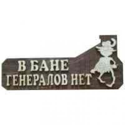 Б-10 Табличка для бани В бане генералов нет