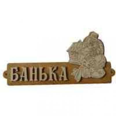 Б-54 Табличка для бани Банька с домиком