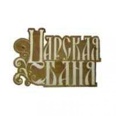 Б-81 Табличка для бани Царская баня равированная