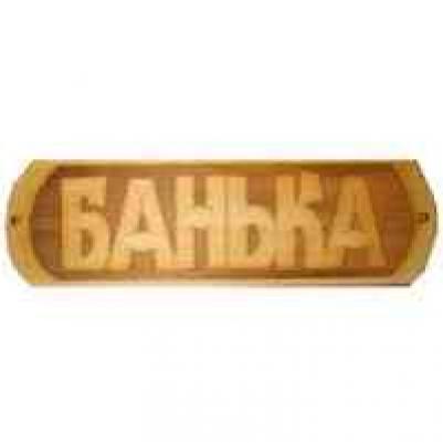 БГ-22 Табличка для бани Банька гравированная