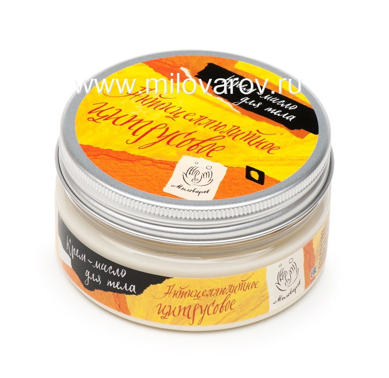 Мыловаров Крем-масло для тела с экстрактами Антицеллюлитное цитрусовое, MYLO0015-0050