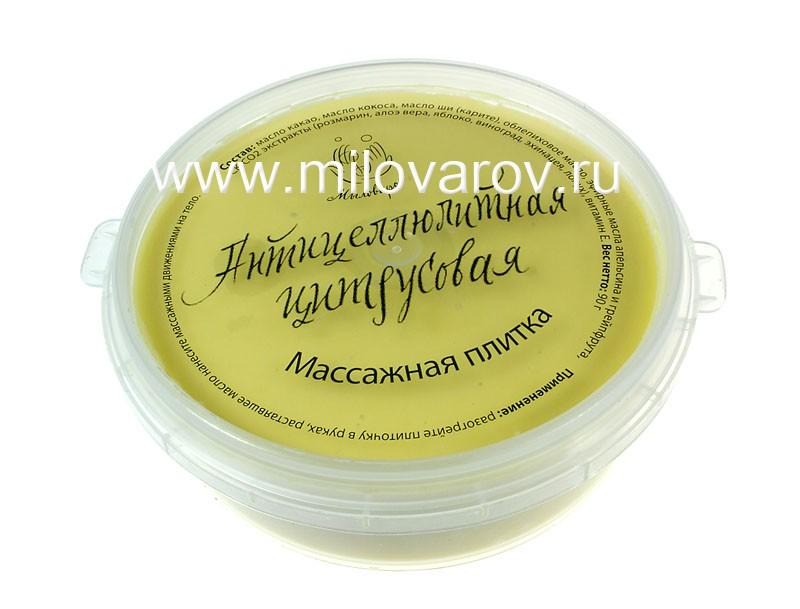 Мыловаров Массажная крем-плитка для тела Антицеллюлитная цитрусовая, MYLO0025-0090