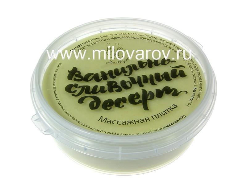 Мыловаров Массажная крем-плитка для тела Ванильно-сливочный десерт, MYLO0026-0090