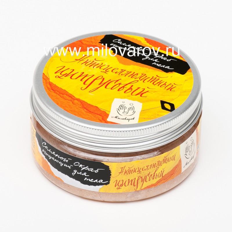 Мыловаров Скраб для тела в банке соляной Антицеллюлитный цитрусовый, MYLO0041-0270