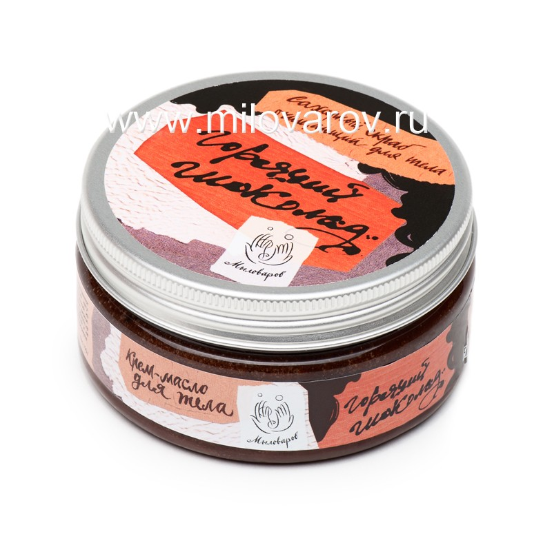 Мыловаров Скраб для тела в банке сахарный Горячий шоколад, MYLO0046-0220