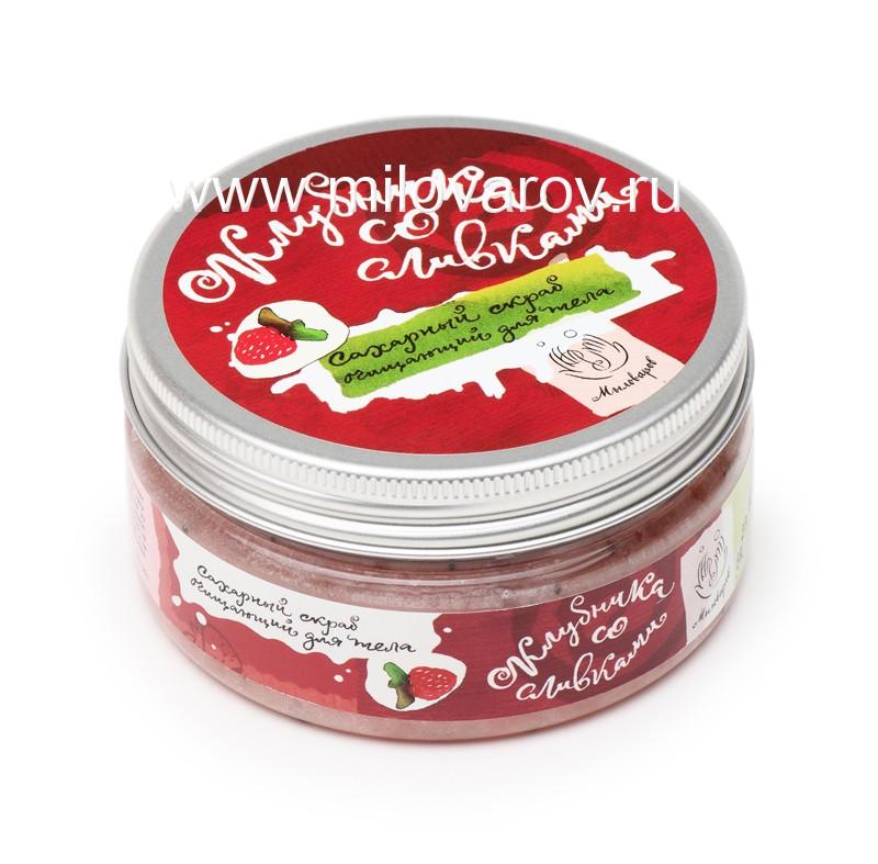 Мыловаров Скраб для тела в банке сахарный Клубничка со сливками, MYLO0047-0220
