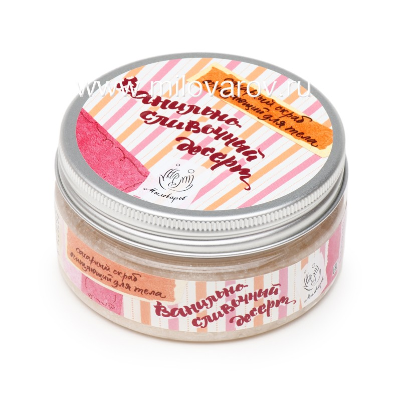 Мыловаров Скраб для тела в банке сахарный Ванильно-сливочный десерт, MYLO0044-0220