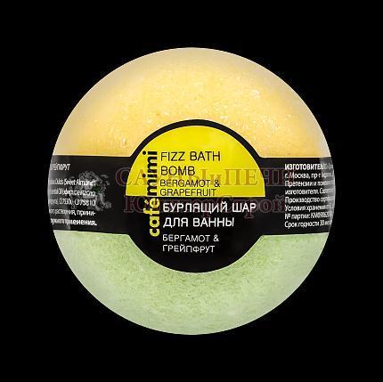 Бурлящий шар для ванны Бергамот и грейпфрут 120г.