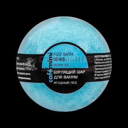 Бурлящий шар для ванны Ягодный лед 120г.