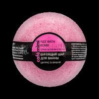 Бурлящий шар для ванны Цитрус и вишня 120г.