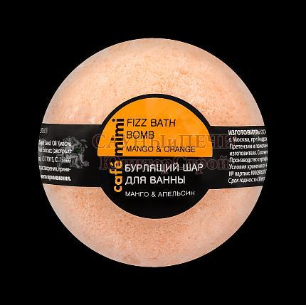 Бурлящий шар для ванны Манго и апельсин 120г.