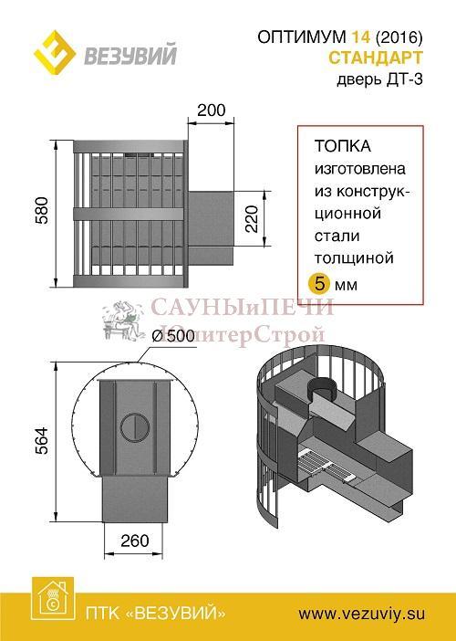 Дровяная печь для бани ВЕЗУВИЙ Оптимум Стандарт 14 (ДТ-3)