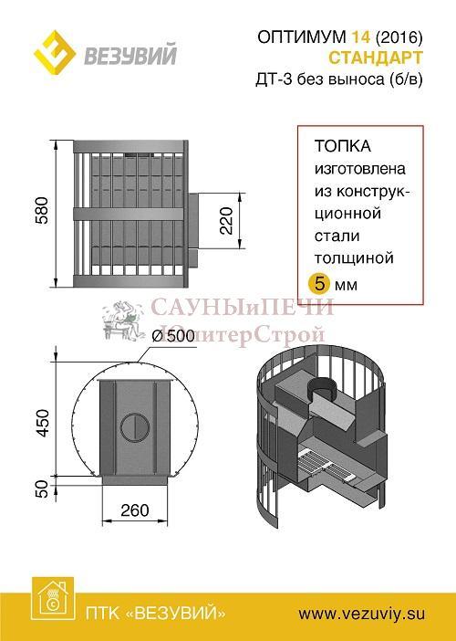 Дровяная печь для бани ВЕЗУВИЙ Оптимум Стандарт 14 (ДТ-3) б/в