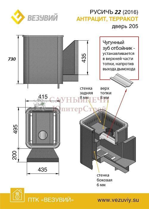 Дровяная печь для бани ВЕЗУВИЙ Русичъ Антрацит 22 (205)