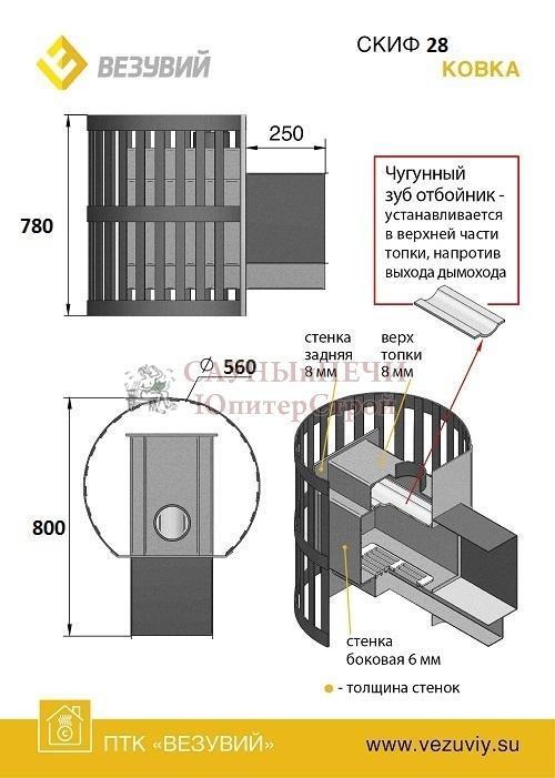 Дровяная печь для бани ВЕЗУВИЙ РУСИЧЪ АНТРАЦИТ 28 (205)