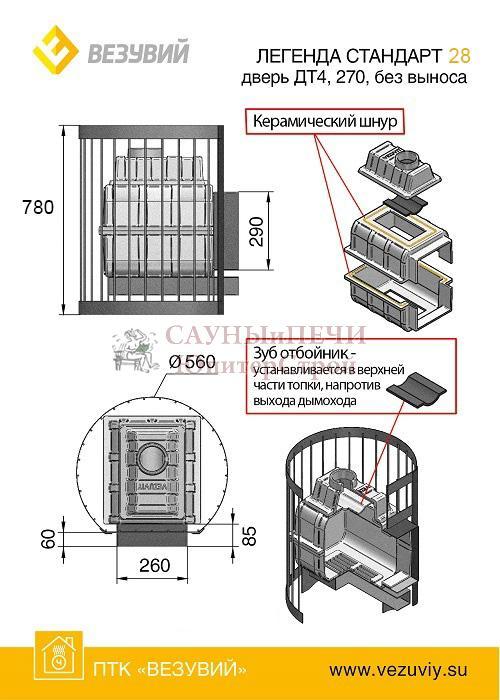 Дровяная печь для бани ВЕЗУВ�Й ЛЕГЕНДА СТАНДАРТ 28 (ДТ-4) Б/В 2017