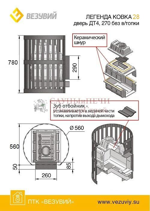 Дровяная печь для бани Везувий Легенда Ковка 28 (270) б/в