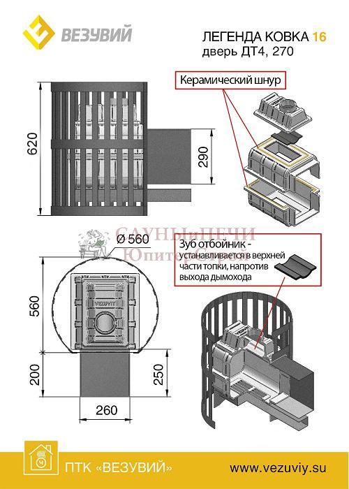 Дровяная печь для бани Везувий ЛЕГЕНДА КОВКА 16 (271)