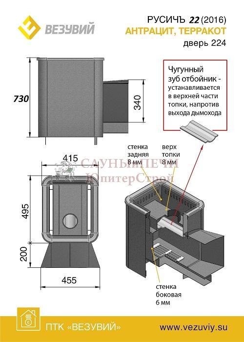 Дровяная печь для бани Везувий РУСИЧЪ АНТРАЦИТ 22 (224)
