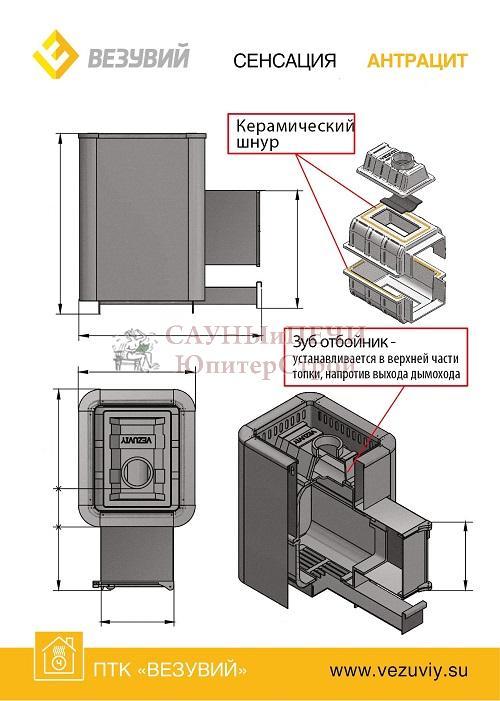 Дровяная печь для бани Везувий  СЕНСАЦ�Я 28 АНТРАЦ�Т (ДТ-4) Б/В