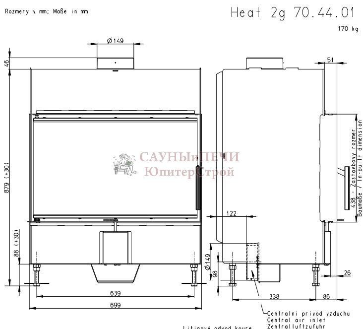 Каминная  Топка HEAT 2G 70.44.01, AKUM ROMOTOP, Боковое открывание дверцы - прямое стекло