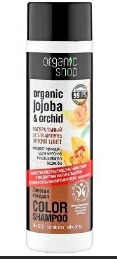 Organic Shop. Шампунь для волос Золотая орхидея. Яркий цвет 280 мл.